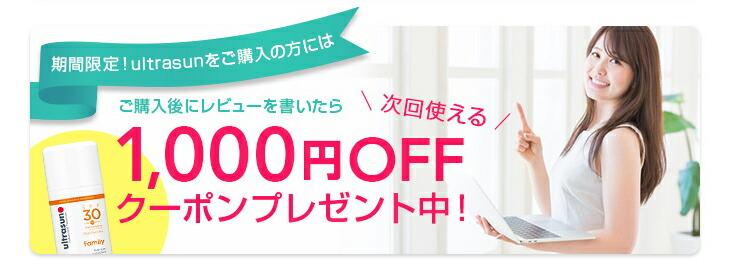 アルトラサンご購入の方がレビューを書いたら100円OFFクーポンプレゼント!