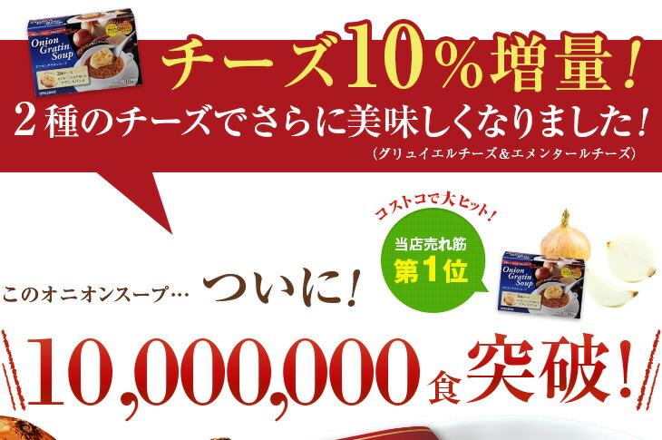 チーズ10%増量!
