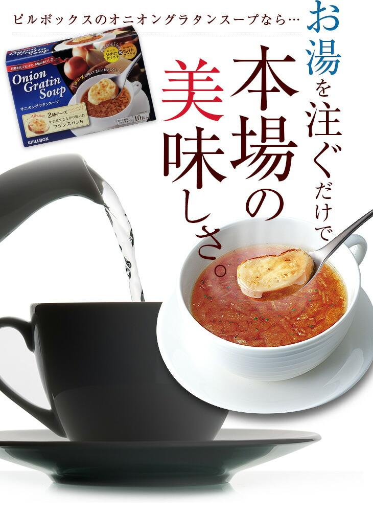 オニオングラタンスープ本場の美味しさ