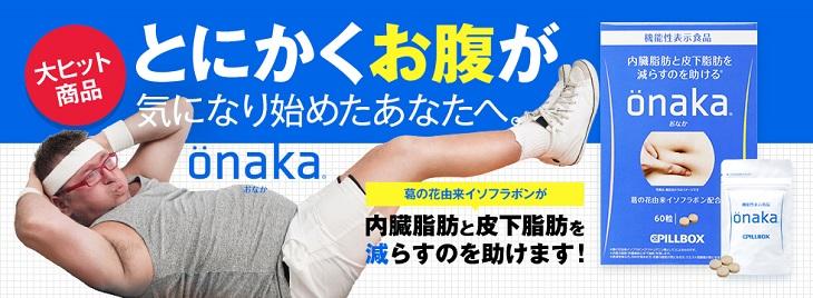 機能性表示食品onaka