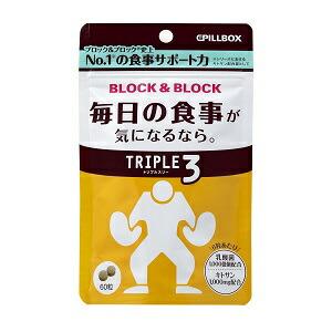 トリプル3