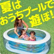 夏はおうちプールで遊ぼ!