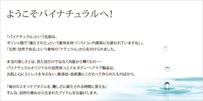 ★パイナチュラル/PiNatural