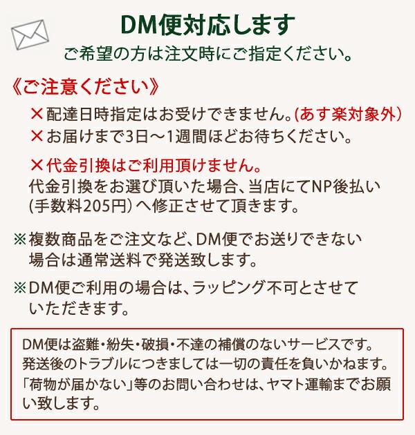 DM便対応可
