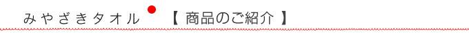 「みやざきタオル」商品のご紹介