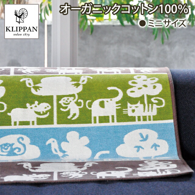 KLIPPAN/ミニブランケット サファリ