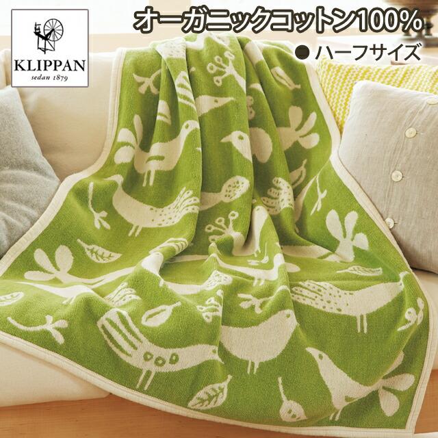 KLIPPAN/ハーフブランケット バード(グリーン)