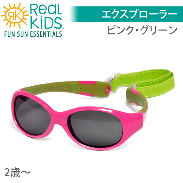 ReaL KiDS/サングラス・エクスプローラー<ピンク・グリーン>