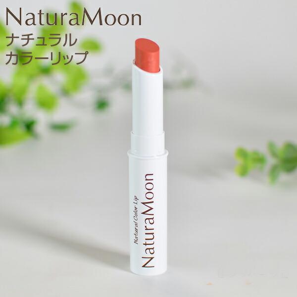 NaturaMoon/ナチュラル カラーリップ(ピンクベージュ)