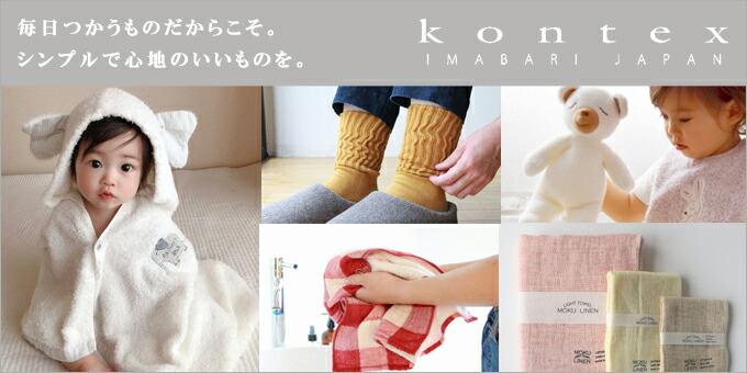 コンテックス/Kontex