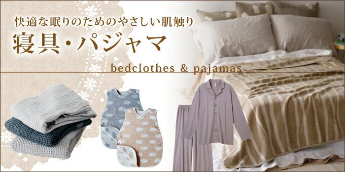 寝具・パジャマ