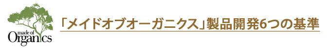メイドオブオーガニクス製品開発6つの基準