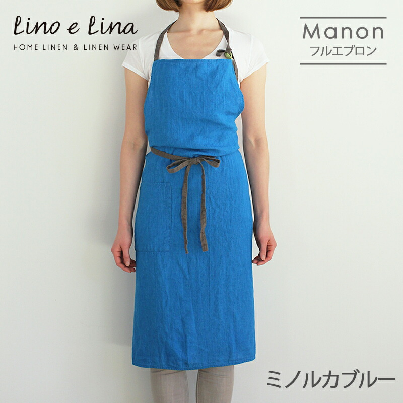 Lino e Lina/リネンフルエプロン ミノルカブルー
