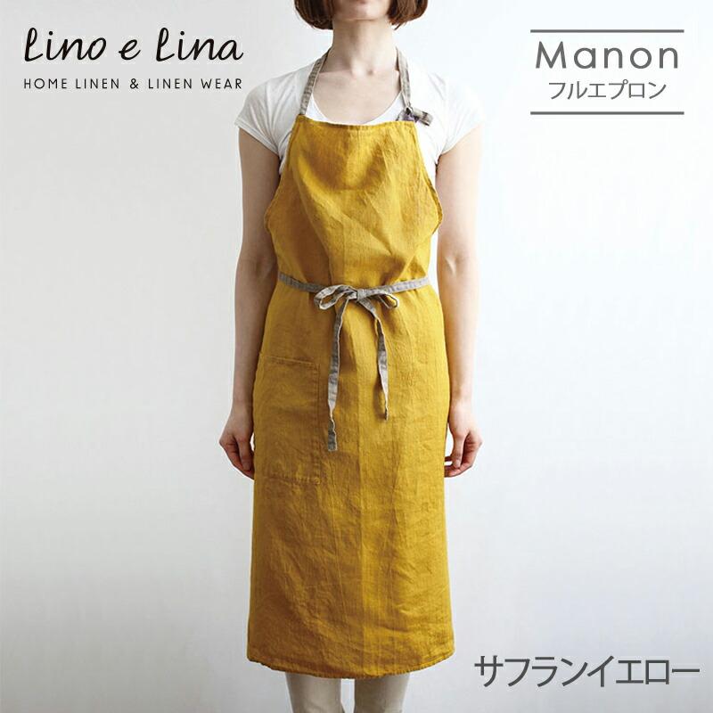 Lino e Lina/リネンフルエプロン マノン(サフランイエロー)