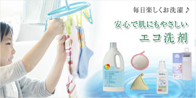 安心で肌にもやさしいエコ洗剤