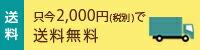 2000円以上で送料無料