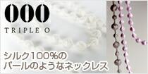 トリプル・オゥ/TRIPLE O/000