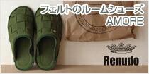 Renudo/AMORE アモーレスリッパ