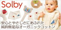ソルビィ/Solby