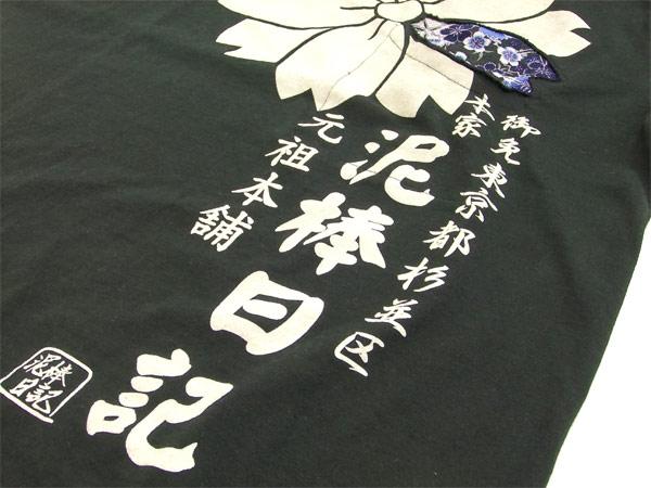 泥棒日記 Tシャツ 八重桜 のれん ギミックポケット 和柄 メンズ 半袖tee dw9300