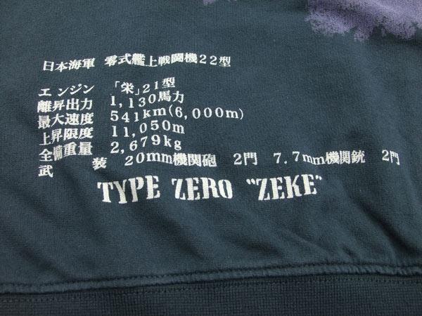 粋狂 パーカー SYSP-119 ゼロ戦 エフ商会 メンズ スウェットPK