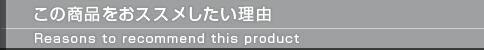 日本製 国産 ヌード 長座布団 68x120cm をおすすめする理由タイトル画像