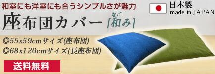 座布団カバー カバー 関連商品 一覧表示