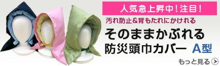 そのまま被れる 防災頭巾カバー