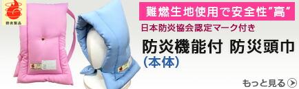 防炎 防災頭巾