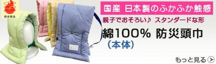 綿100% 生地使用 防災頭巾