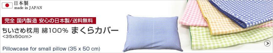35x50 枕カバー チェック 綿100% 国産 日本製