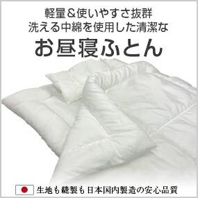 お昼寝布団 掛布団 敷き布団 枕