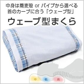 ウェーブ型枕 そば枕 パイプ枕