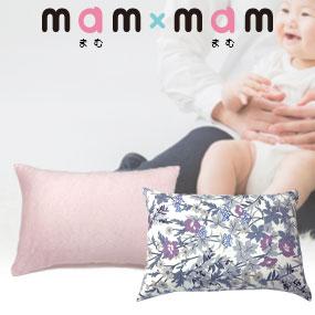 mam mam マムマム 日本製 女性 ワーママ 応援 グッズ 寝具