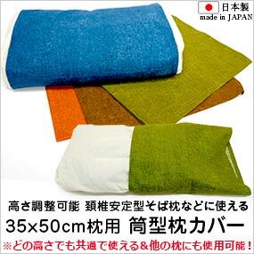 頚椎安定型 そば枕用 筒型カバー