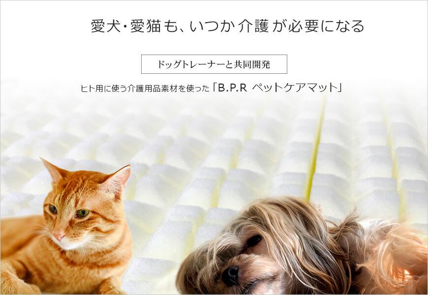 ペットケアマット 後藤縫製 ペット 介護用 マットレス