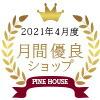 月間優良ショップ 受賞店舗 PINEHOUSE パインハウス 2021年4月