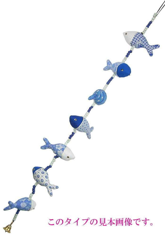 7匹のサカナが仲良く連なる吊るし飾りです。一番下には真鍮の小さなベルが付いています。コルカタ(旧カルカッタ)にあります女性のための雇用機会創出施設での制作品で、とてもしっかりとしたまじめな作りになっています。