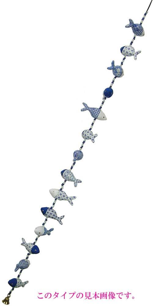14匹のサカナが仲良く連なる吊るし飾りです。一番下には真鍮の小さなベルが付いています。コルカタ(旧カルカッタ)にあります女性のための雇用機会創出施設での制作品で、とてもしっかりとしたまじめな作りになっています。