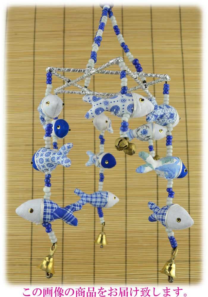 星形のフレームに12匹のサカナが吊り下げられたかわいい飾りです。3匹連なる飾りの下には真鍮の小さなベルが、また1匹だけの飾りの下には真鍮製の鈴が三つ付いています。コルカタ(旧カルカッタ)にあります女性のための雇用機会創出施設での制作品で、とてもしっかりとしたまじめな作りになっています。