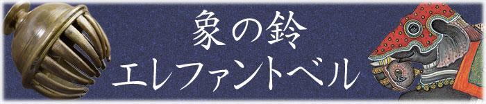 真鍮製【エレファントベル】