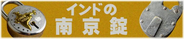 金属製の【南京錠】
