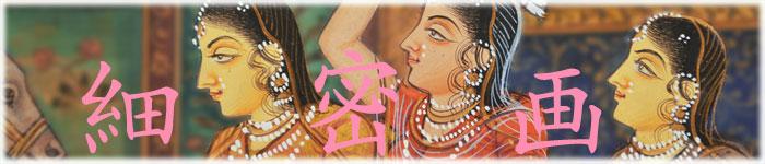 インドの細密画
