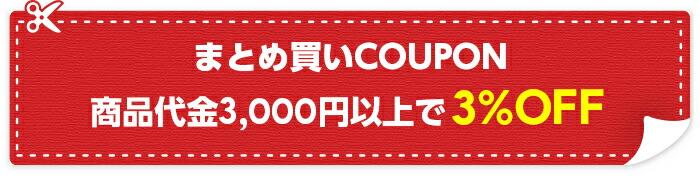 3000円以上お買い上げで3%OFF!