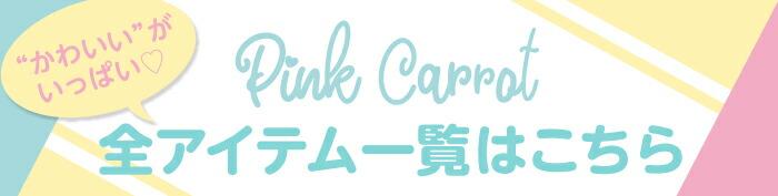 PinkCarrotの全商品はこちら