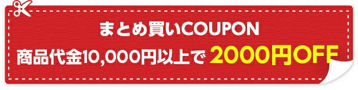 10000円以上お買い上げで2000円OFF!