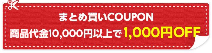 10000円以上お買い上げで1000円FF!