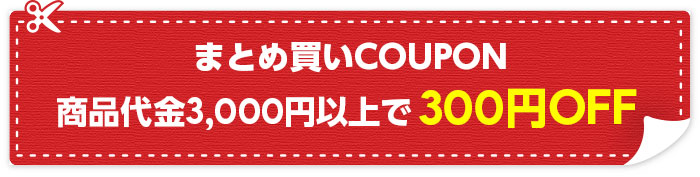 3000円以上お買い上げで300円OFF!