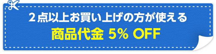2点以上お買い上げで5%OFF!