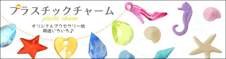 プラスチックチャーム
